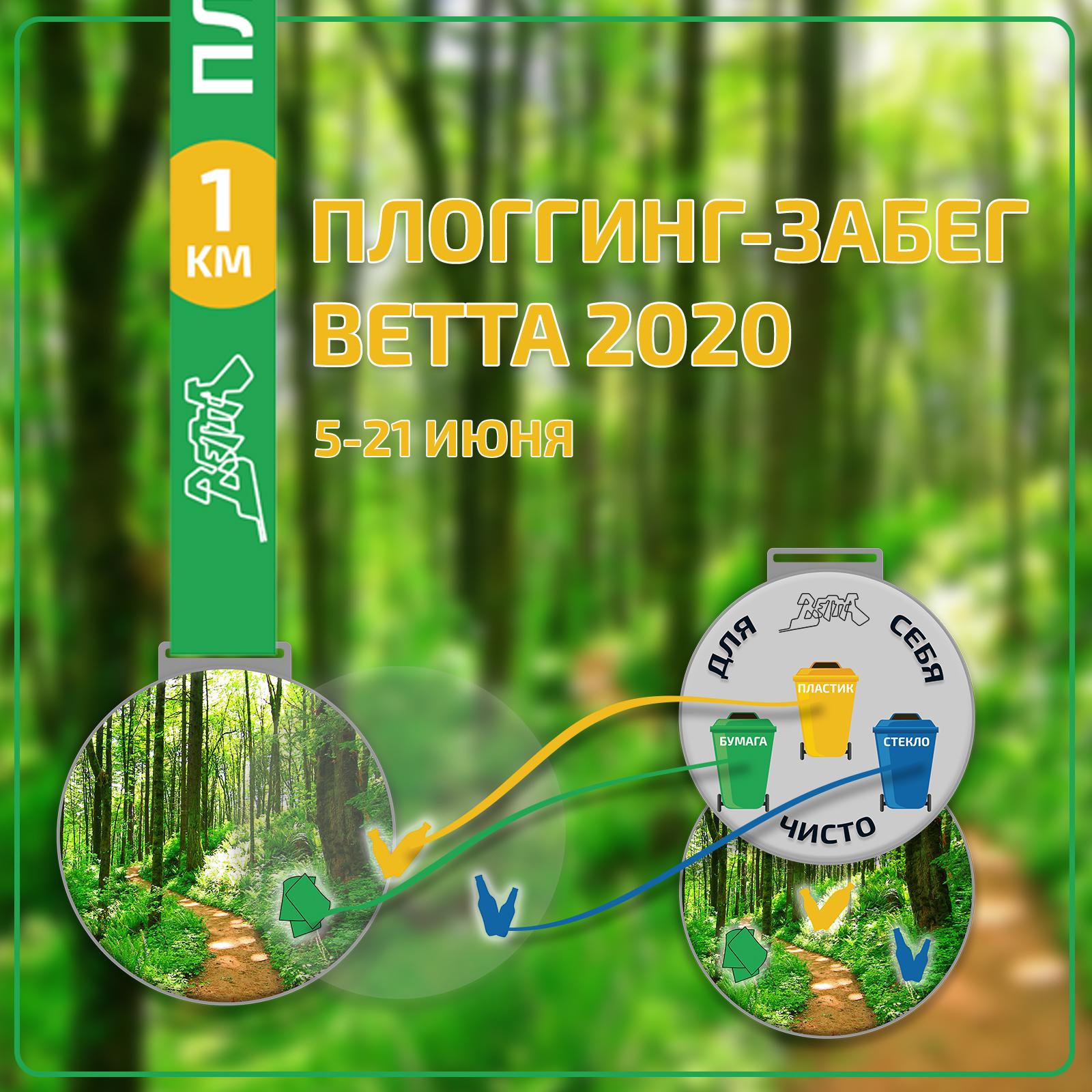 Виртуальный плоггинг-забег BETTA 2020