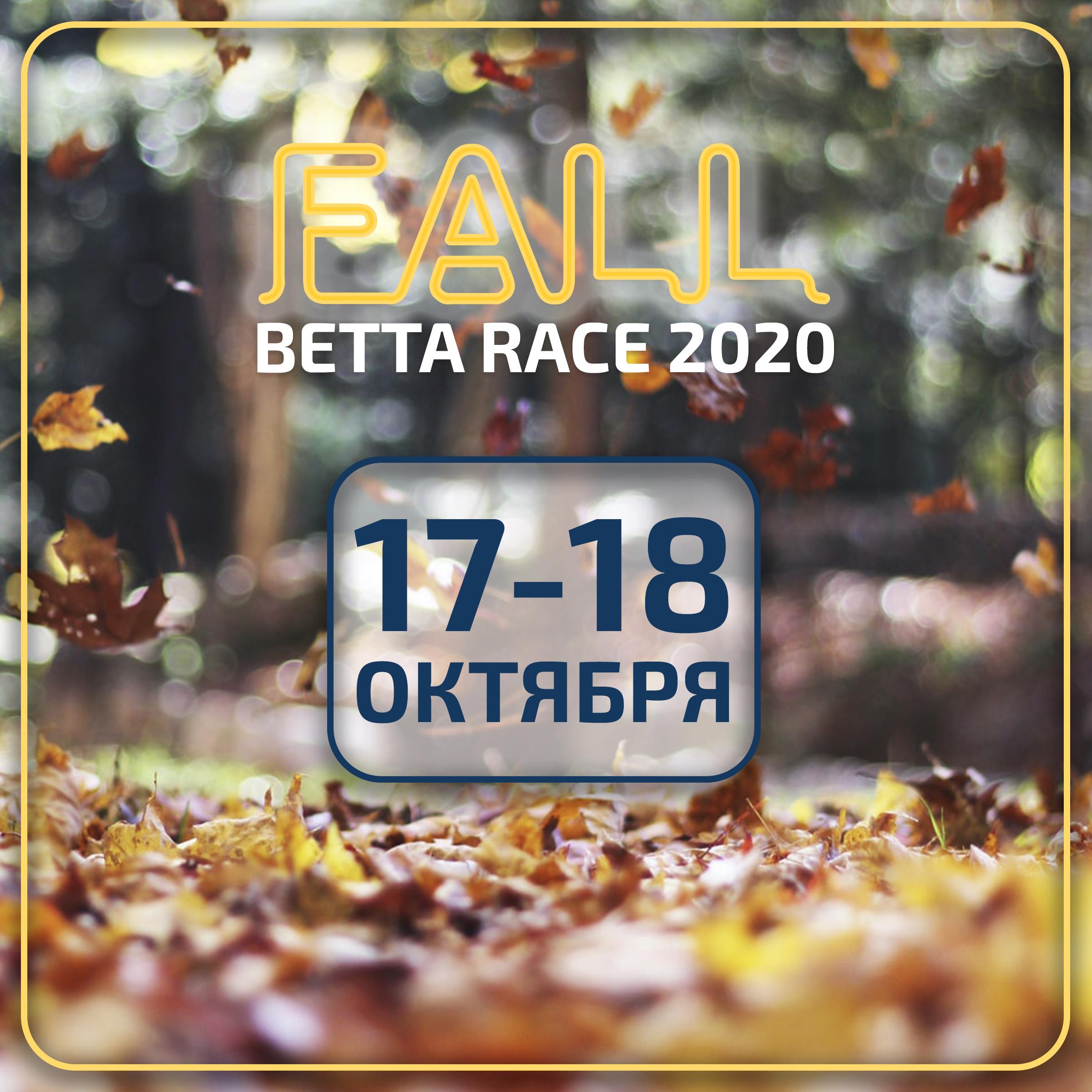 FALL BETTA RACE 17.10.2020