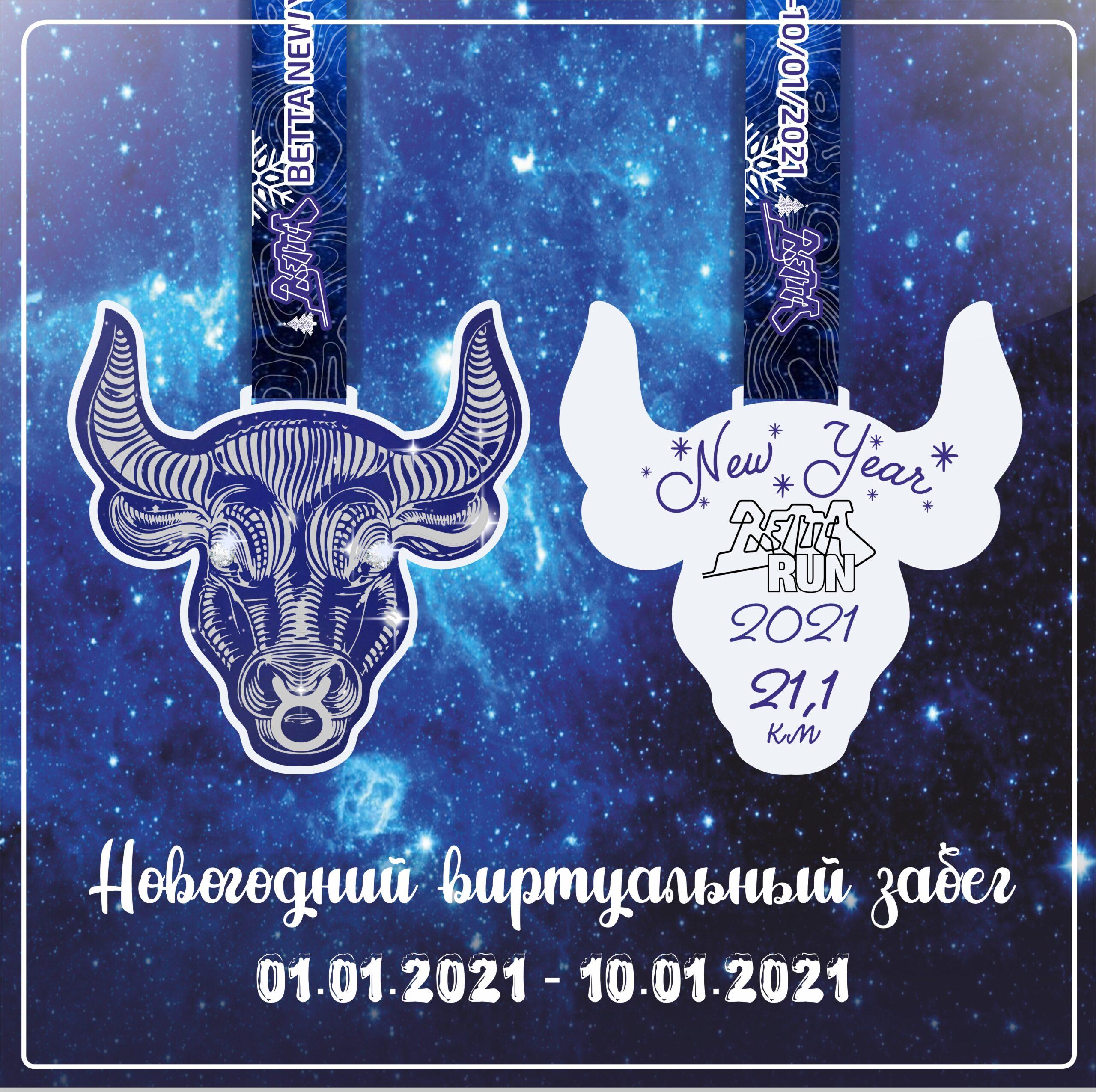 Виртуальный новогодний забег BETTA RUN 2021
