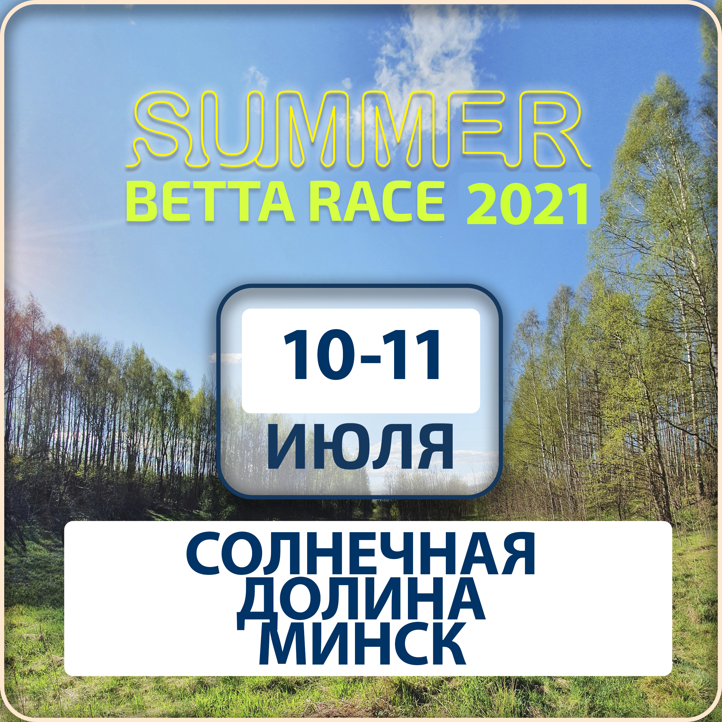 SUMMER BETTA RACE 10 -11.07.2021