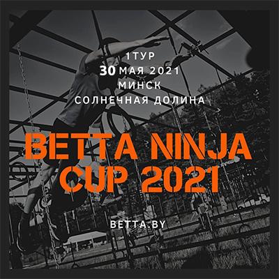 BETTA NINJA CUP 2021 1 TOUR 30.05.2021