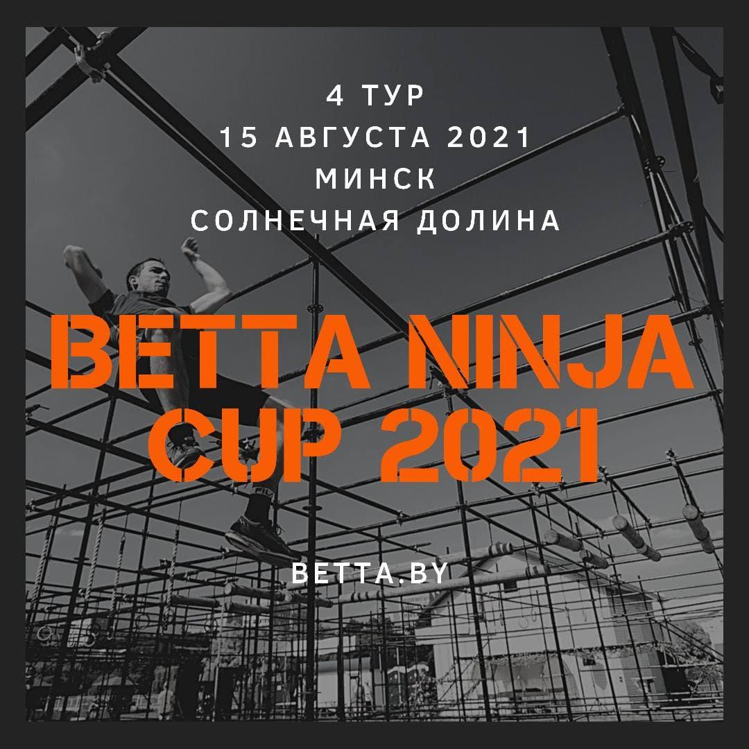 BETTA NINJA CUP 2021 4 TOUR 15.08.2021